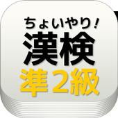 出る漢字【漢検準2級】どんな問題?高校生漢字学習 受験対策 icon