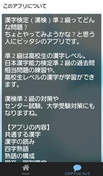 出る漢字【漢検準2級】どんな問題?高校生漢字学習 受験対策 apk screenshot