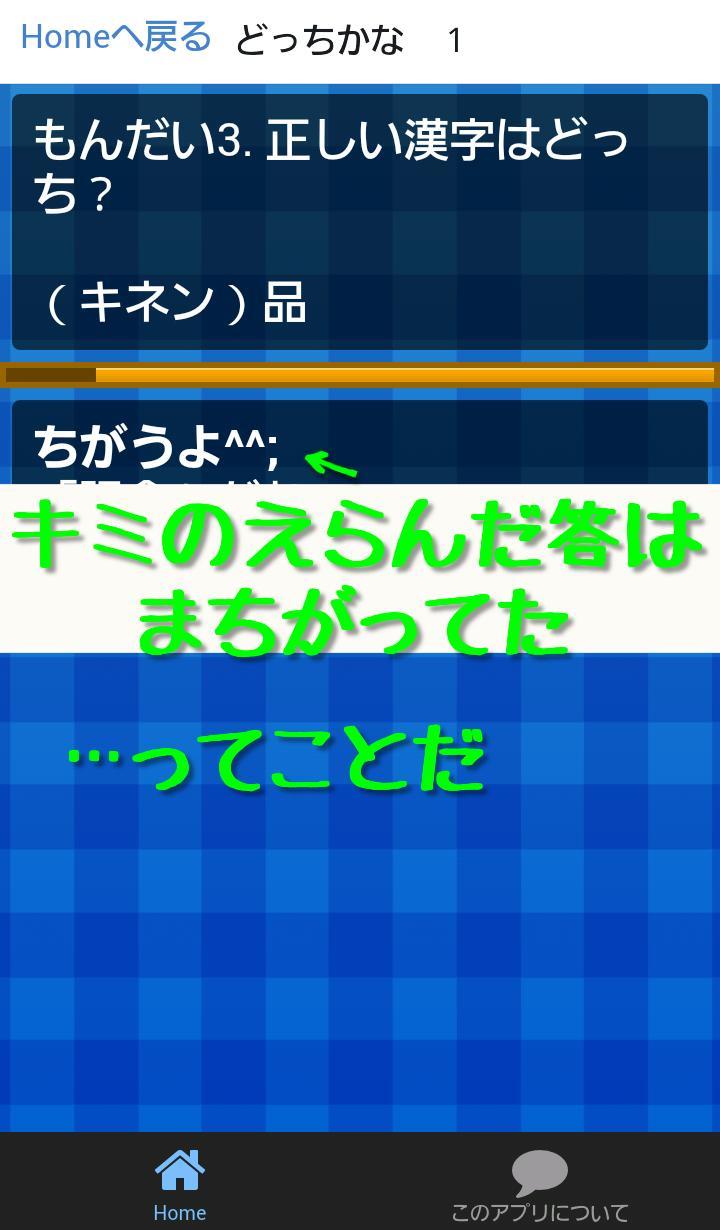 漢検7級にちょうせん覚えよう小学4年生漢字 テストや練習に