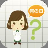 今日は何の日?【カレンダー】クイズアプリ 毎日が記念日 icon