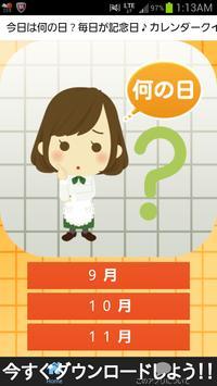 今日は何の日?【カレンダー】クイズアプリ 毎日が記念日 poster