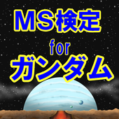 MS検定forガンダム icon