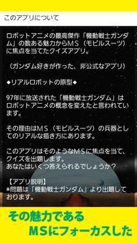 MS検定forガンダム apk screenshot