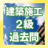 手軽に復習 2級建築施工管理技士・過去問集 icon