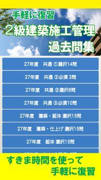 手軽に復習 2級建築施工管理技士・過去問集 poster
