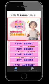 保育士【児童家庭福祉】国家試験最新過去問 2017 poster