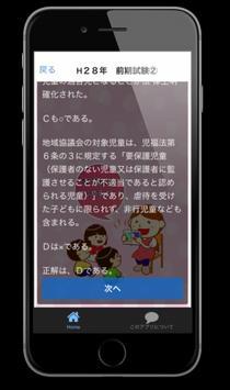 保育士【児童家庭福祉】国家試験最新過去問 2017 screenshot 2