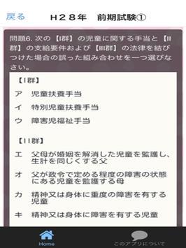 保育士【児童家庭福祉】国家試験最新過去問 2017 screenshot 4