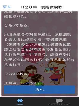 保育士【児童家庭福祉】国家試験最新過去問 2017 screenshot 5