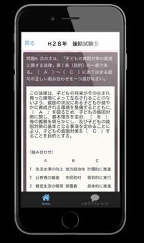 保育士【社会福祉】国家試験最新過去問 2017 screenshot 1
