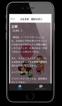 保育士【社会福祉】国家試験最新過去問 2017 screenshot 2