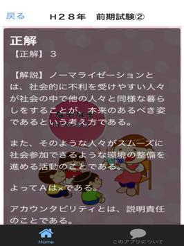 保育士【社会福祉】国家試験最新過去問 2017 screenshot 5