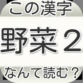 この漢字なんて読む?野菜2編 試験や受験から一般常識 クイズ icon