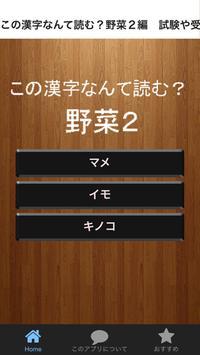 この漢字なんて読む?野菜2編 試験や受験から一般常識 クイズ poster