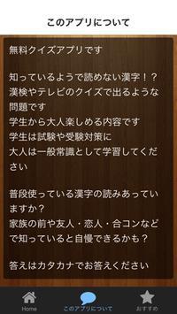 この漢字なんて読む?野菜2編 試験や受験から一般常識 クイズ screenshot 1