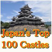 Japan's Top 100 Castles Quiz icon