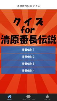 クイズfor清原番長クイズ 清原マニアック度検定クイズ poster