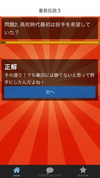 クイズfor清原番長クイズ 清原マニアック度検定クイズ apk screenshot