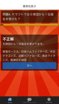 クイズfor清原番長クイズ 清原マニアック度検定クイズ screenshot 2