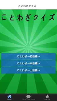 ことわざクイズ 日本の昔話に出てくるようなことわざなどなど poster