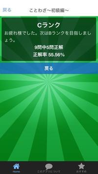 ことわざクイズ 日本の昔話に出てくるようなことわざなどなど apk screenshot