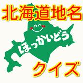 北海道地名クイズ 読みづらい地名のお勉強 icon
