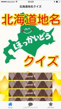 北海道地名クイズ 読みづらい地名のお勉強 poster