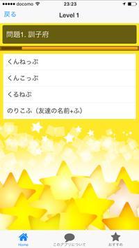 北海道地名クイズ 読みづらい地名のお勉強 screenshot 1