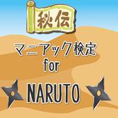 マニアック検定 for NARUTO火影になる為の忍者修行 icon