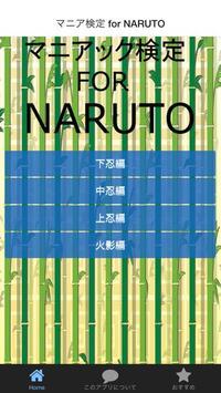 マニアック検定 for NARUTO火影になる為の忍者修行 poster