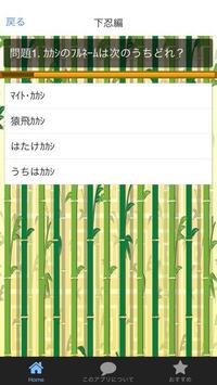 マニアック検定 for NARUTO火影になる為の忍者修行 screenshot 1