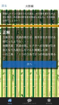 マニアック検定 for NARUTO火影になる為の忍者修行 screenshot 2