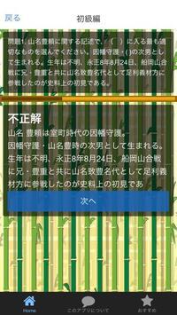 守護大名クイズ 歴史に関するクイズ マニアックな問題まで掲載 apk screenshot