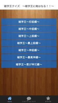 雑学王クイズ 人気者になれる雑学クイズ 暇つぶしにどうぞ poster