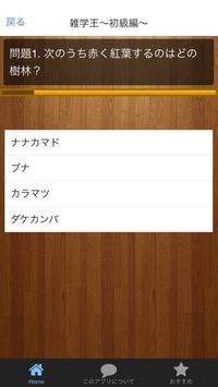 雑学王クイズ 人気者になれる雑学クイズ 暇つぶしにどうぞ screenshot 1