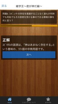雑学王クイズ 人気者になれる雑学クイズ 暇つぶしにどうぞ screenshot 2