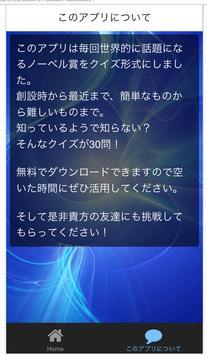 ノーベル賞ウルティメイトクイズ apk screenshot