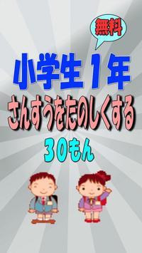 さんすう1ねんせい poster