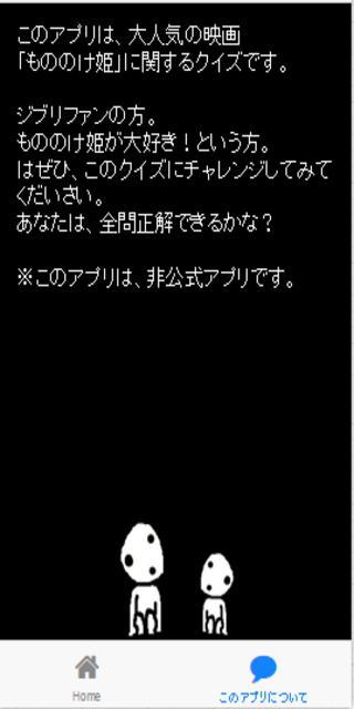 ジブリ検定 For もののけ姫 For Android Apk Download