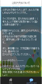 子どもから大人までみんなで楽しめるなぞなぞ☆脳トレクイズ screenshot 1