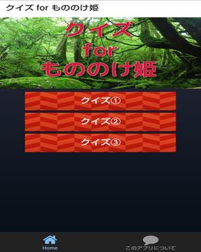 クイズ for もののけ姫 poster