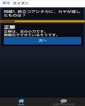 クイズ for もののけ姫 apk screenshot