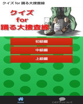 クイズ for 踊る大捜査線 poster