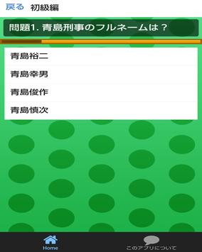 クイズ for 踊る大捜査線 apk screenshot
