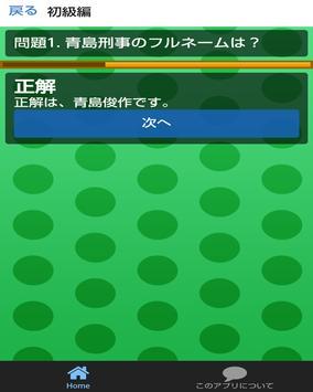 クイズ for 踊る大捜査線 screenshot 1