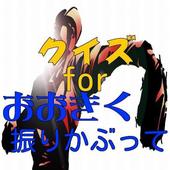 アニメ検定 for おおきく振りかぶってVer icon