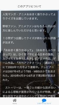 アニメ検定 for おおきく振りかぶってVer apk screenshot