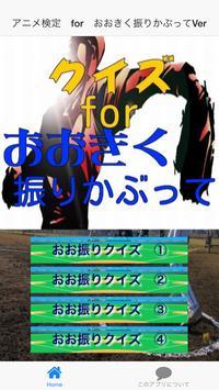 アニメ検定 for おおきく振りかぶってVer poster