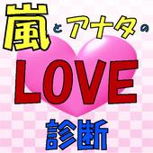 相性診断 for 嵐 icon