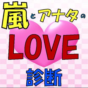 相性診断 for 嵐 poster
